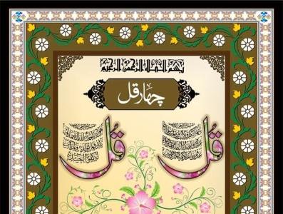 4 Char Quls Comfort Zone Qurani Wazifa calligraphy wazifa quranic comfort zone 4 quls char quls