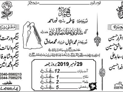 Pakistani Wedding Card Sample in Urdu shadi card urdu weeding card templates cdr