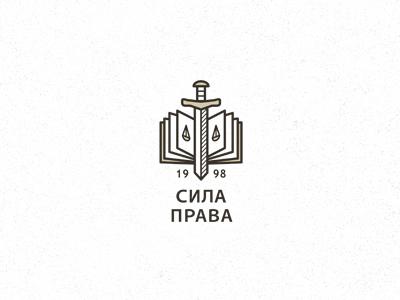 Сила Права / Power of Law