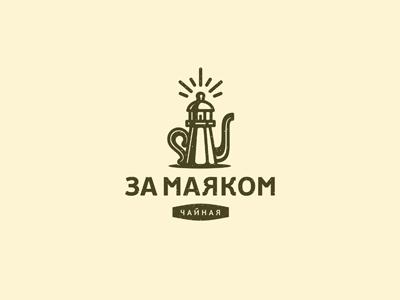За Маяком tea teahouse kettle teapot lighthouse logotype logo