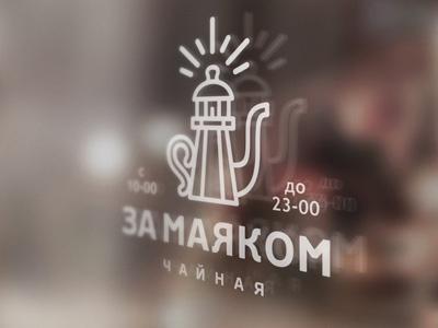 За Маяком tea teahouse kettle teapot lighthouse logotype logo