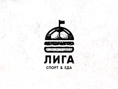 ЛИГА league food sport soccer pub logotype logo football burger ball