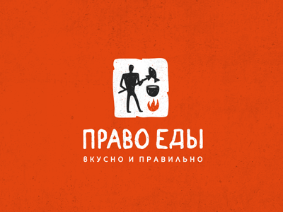 Право Еды roast fire painting cave delivery dish food cook man sign logotype logo