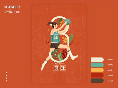 "数字""3""x体育运动篮球 设计 原创 平面 design illustration"