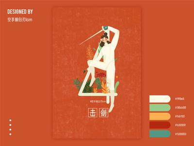 """数字""""4""""x体育运动""""击剑"""" 设计 平面 animation design illustration"""