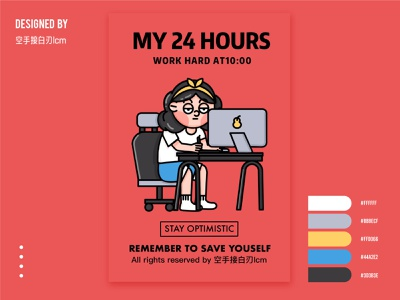 my 24 hours-work hard at10:00 平面 原创 branding design illustration