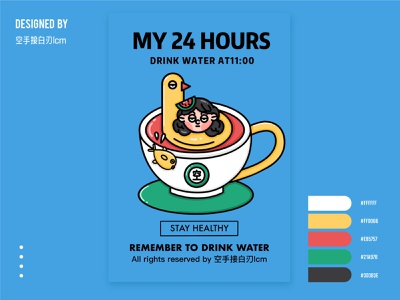 my 24 hours-drinkwater at11:00 animation 平面 原创 flat branding design illustration