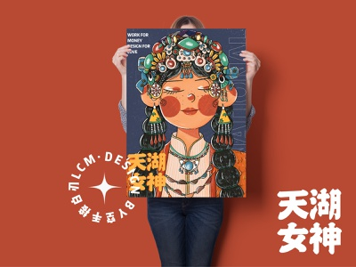原创民族风插画——天湖女神 字体 typography 原创 flat illustration