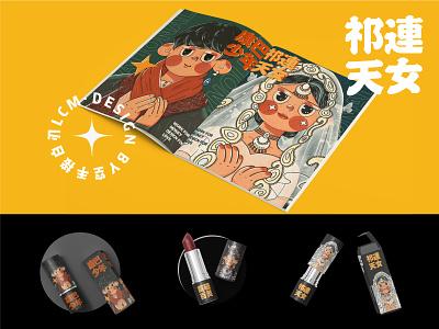 原创民族风插画——祁连天女 typography animation 原创 design illustration
