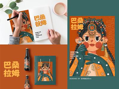 原创民族风插画——巴桑拉姆 typography animation 平面 原创 branding design illustration