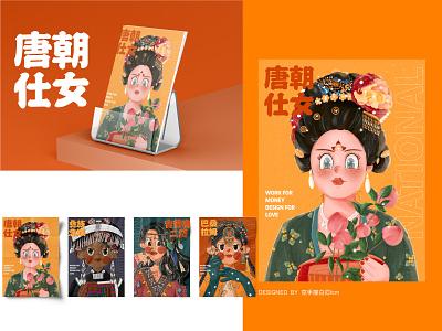 原创插画——大唐仕女 typography animation 平面 原创 design illustration