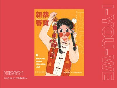 原创新年插画 illustrator 字体 设计 animation 平面 branding design illustration