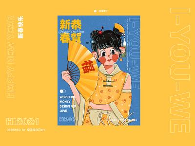 新春插画 typography 设计 animation 原创 branding design illustration