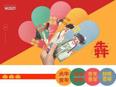 新年红包插画2 animation 原创 design illustration