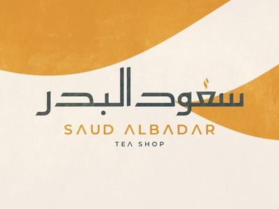 Saud Albadar Logo calligraphy arabic design logodesign bra logo branding graphic design