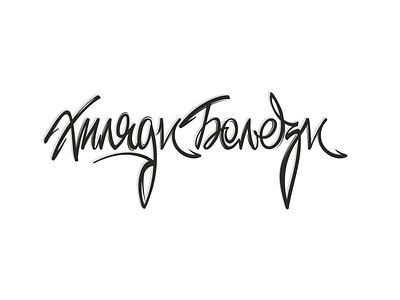 HB vector typography