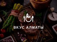 Вкус Алматы