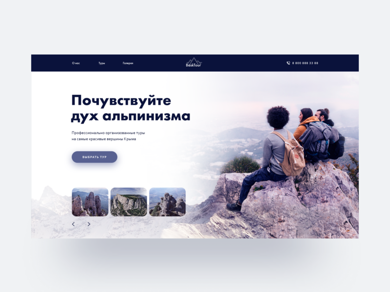 Mountaineering tours concept alpinism mountain main page design web ui concept