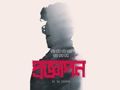 Movie Poster Design poster design photoshop movie poster poster design