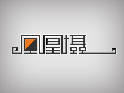 Phoenix photography logo logo typography