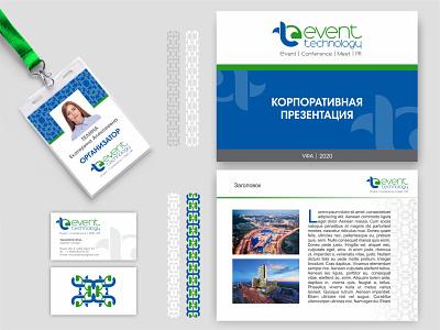 EVENT technology stile бейдж шаблон фирменный стиль презентация визитка визуальная идентификация паттерн фирменныйстиль vector design logo логотип