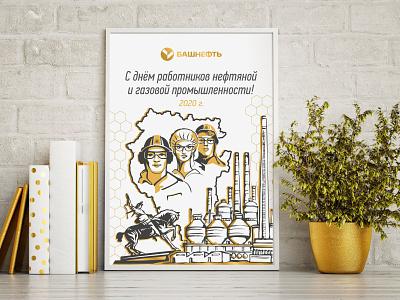"""Постер поздравление """"С днём нефтяника"""" плакат брендинг национальный графический дизайн полиграфия башкирия нефтяная промышленность профессия персонаж портрет нефтяники персонажи поздравление афиша постер vector design illustration"""