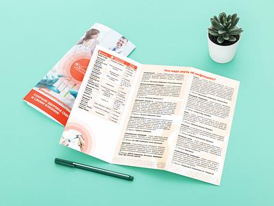 Буклет полиграфия design верстка лифлет плакат визуальная идентификация logo illustration vector брендинг брендирование буклет