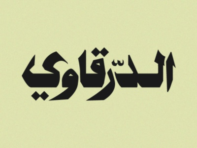 eddarqaoui type arabic type arabic typography branding typeface typogaphy type design