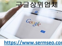 구글상위작업 구글상위작업