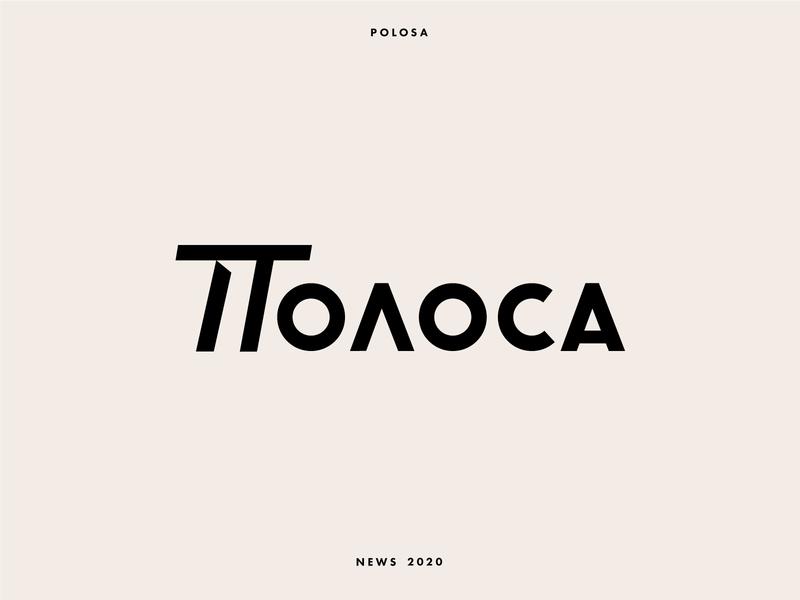 "Russian news ""Polosa custom lettering typography oldtype ussr news branding identity logotype logo design"
