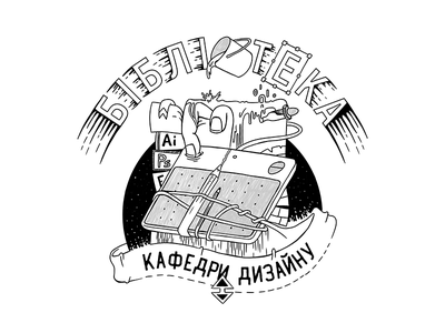 "Exlibris ""Library of Design"" library black exlibris"