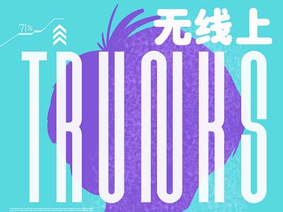 New behance Project t-shirt trunks illustrator behance vector dragonball goku