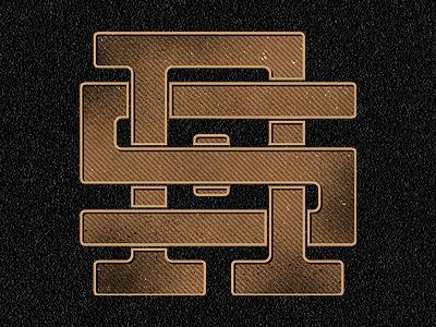 RS Monogram Logo