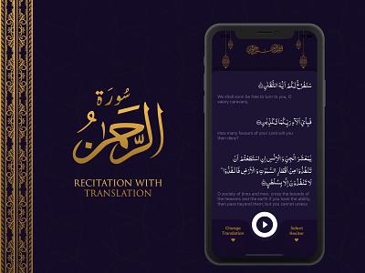Quranic Surah App ui ux islamic ui ux islamic ui ui waqia yasin muslim app quran app islamic art islamic design islamic app muslim quran islamic