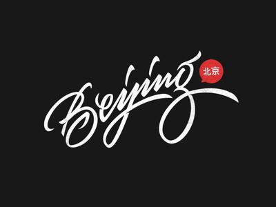"""""""Beijing""""- lettering logo for chinese school"""