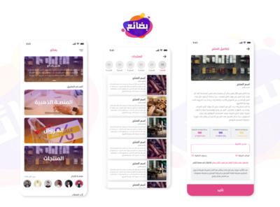 Goods App