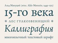 Neacademia Cyrillic