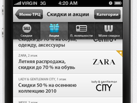 Wizee Shopper — iPhone App