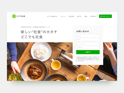 Landing Page Design company health welfare food landing page webpage responsive mobie desktop design
