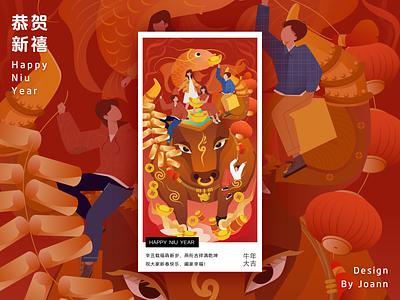 Happy Niu Year poster ui web illustration design
