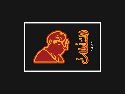 Sultan Cae logo illustrator design vector logo design branding illustration logo design graphic design branding promoyourbiz