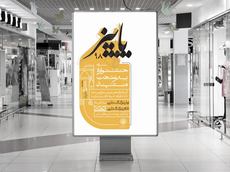 Mashhad Campaign Lamp Post kargamashad campaign arabic mashhad lamppost billboard logo illustration iran typography صالحی branding saalehii tehran design
