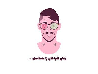 Watch your mouth صالحی persian fight hitler saalehii tehran glasses face hair portrait vector iran flat ui illustration design