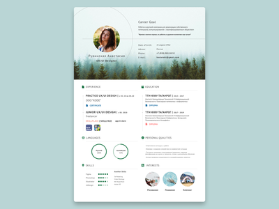 Summary (RU) resume photoshop ux ui figma dribbble design apple illustrator artist adobe