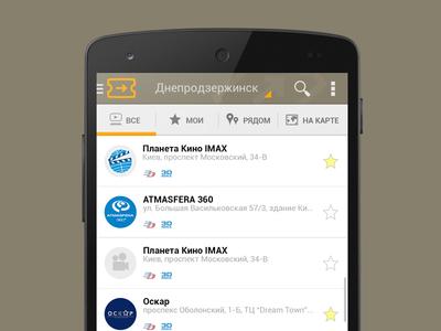 Vkino Android app