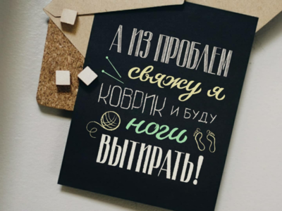 And out of problems I'll tie up the carpet and wipe my feet knitting foot problem hand drawn chalkboard chalk letter print poster russian quote lettering humor