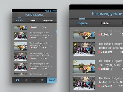 Сity Visor app android ui design mobile