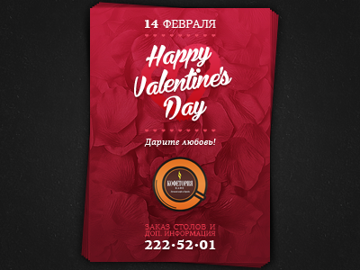 Happy Valentine's Day flyer. design tjaydesign awesome flyer poster 14 february holiday red cafe event valentine love rose