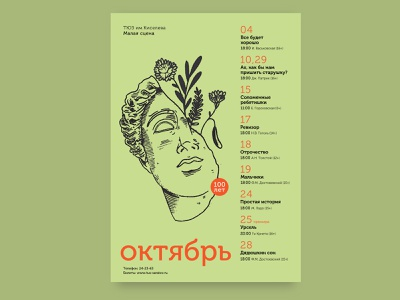 theater poster concept events постер афиша numbers flowers lines shadow cyrillic typography olive green photoshop illustration illustrator poster design concept theater posters theatre theater
