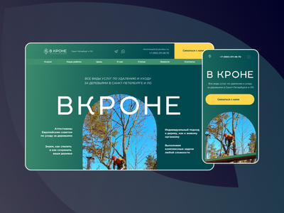 VKRONE - A multi-page website for a tree care company material website fullscreen main page trees typography web-design ux ui design